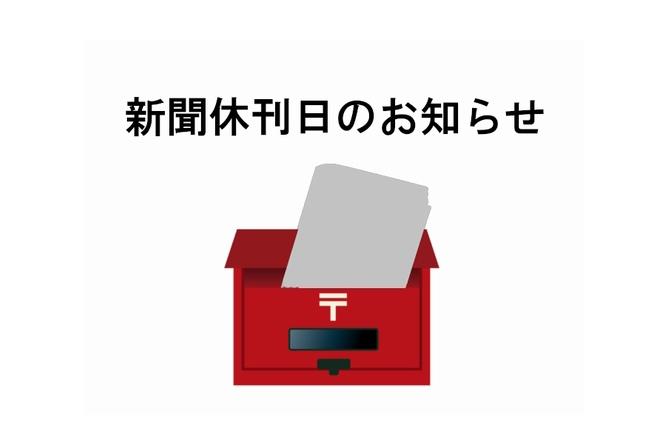2021 新聞 休刊 日